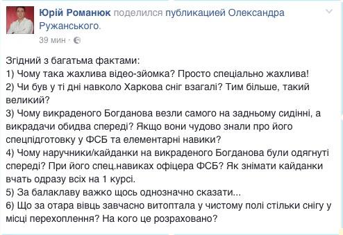 Экс-офицер ФСБ Богданов, которого пытались похитить, будет работать в пресс-центре СБУ - Цензор.НЕТ 522