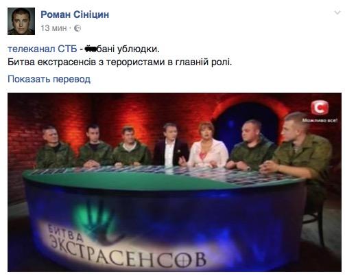 Канал СТБ извинился запоказ программы сучастием военныхРФ