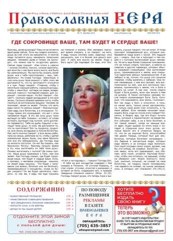 Pravoslavnaia vera 72