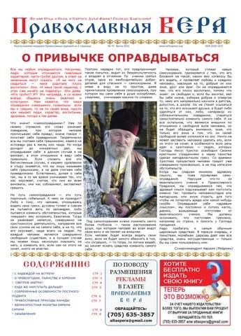 Pravoslavnaia Vera # 73