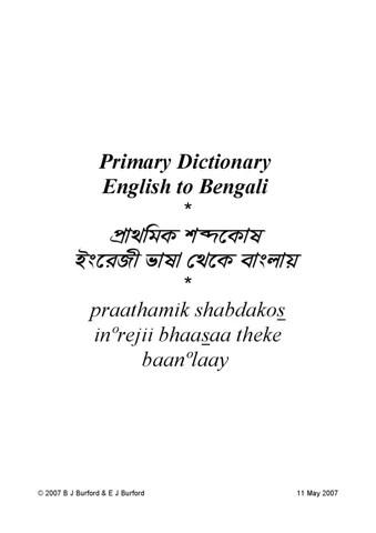 bengali dictionary by golda markovic