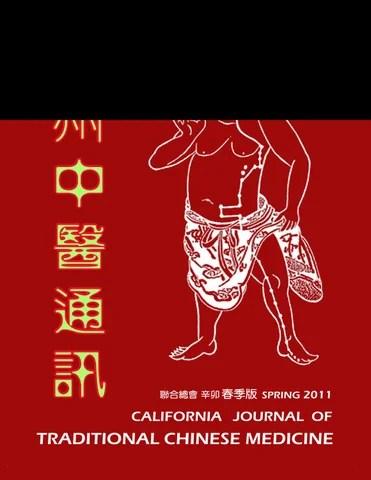 加州中醫通訊 2011 春 by Kaibo Huang - Issuu