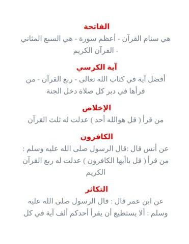 فضل بعض سور القرآن الكريم By Abdallah Mahmoud Issuu
