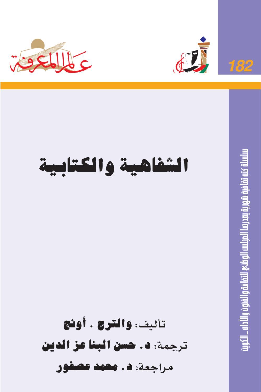 182 By Qmr Alzman Issuu
