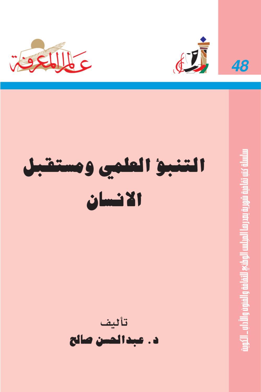 048 By Qmr Alzman Issuu