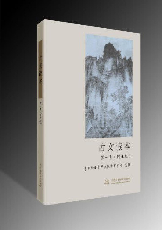 古文讀本 第一集 (修正版) by road to enlightenment - Issuu