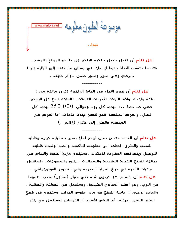 موسوعة المليون معلومة By مصطفى ابو صباح Issuu