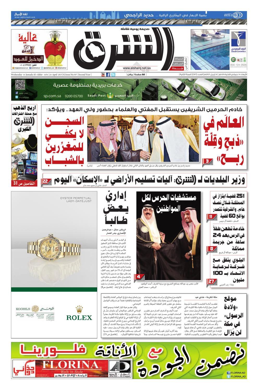 صحيفة الشرق العدد 507 نسخة جدة By صحيفة الشرق السعودية Issuu