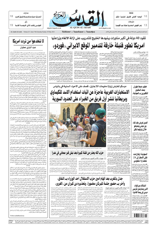 صحيفة القدس العربي السبت والأحد 04 05 05 2013 By مركز الحدث Issuu