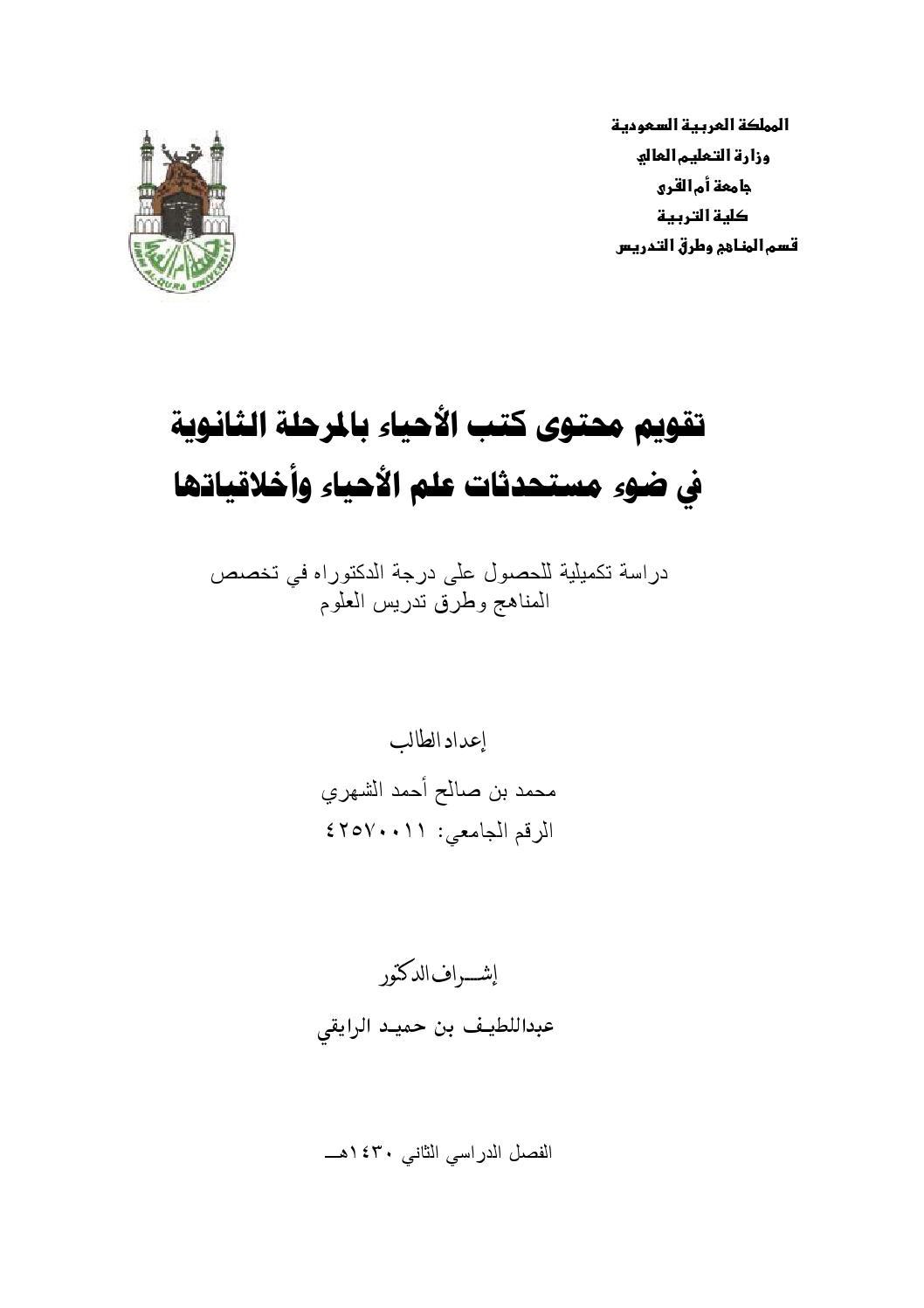 غلاف بحث جامعة ام القرى Doc