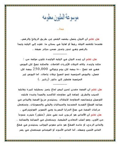 موسوعة المليون معلومة By Mohamed Abdelhameed Issuu