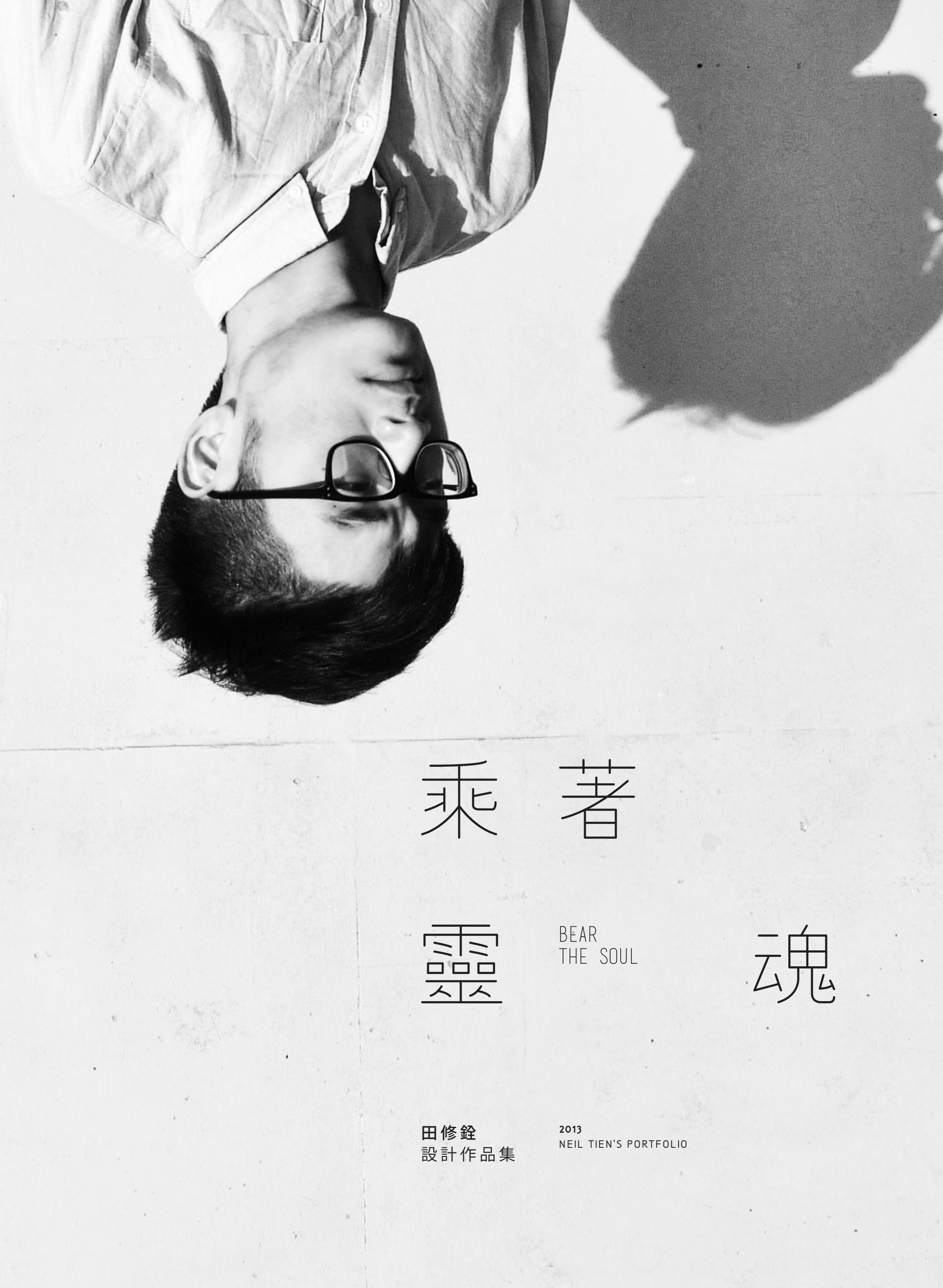 乘著靈魂 2013 田修銓作品集 by 修銓 田 - Issuu