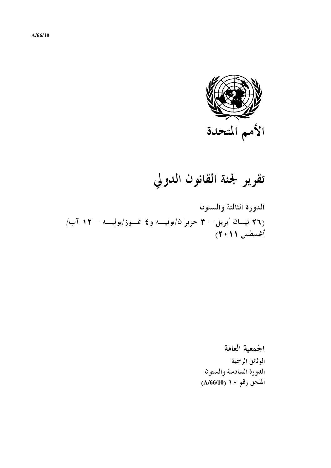 تقرير لجنة القانون الدولي في الأمم المتحدة أغسطس 2011 By