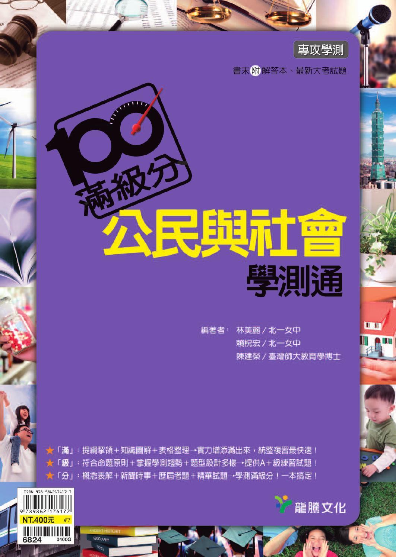 【滿級分】公民與社會學測通 by Lungteng - Issuu