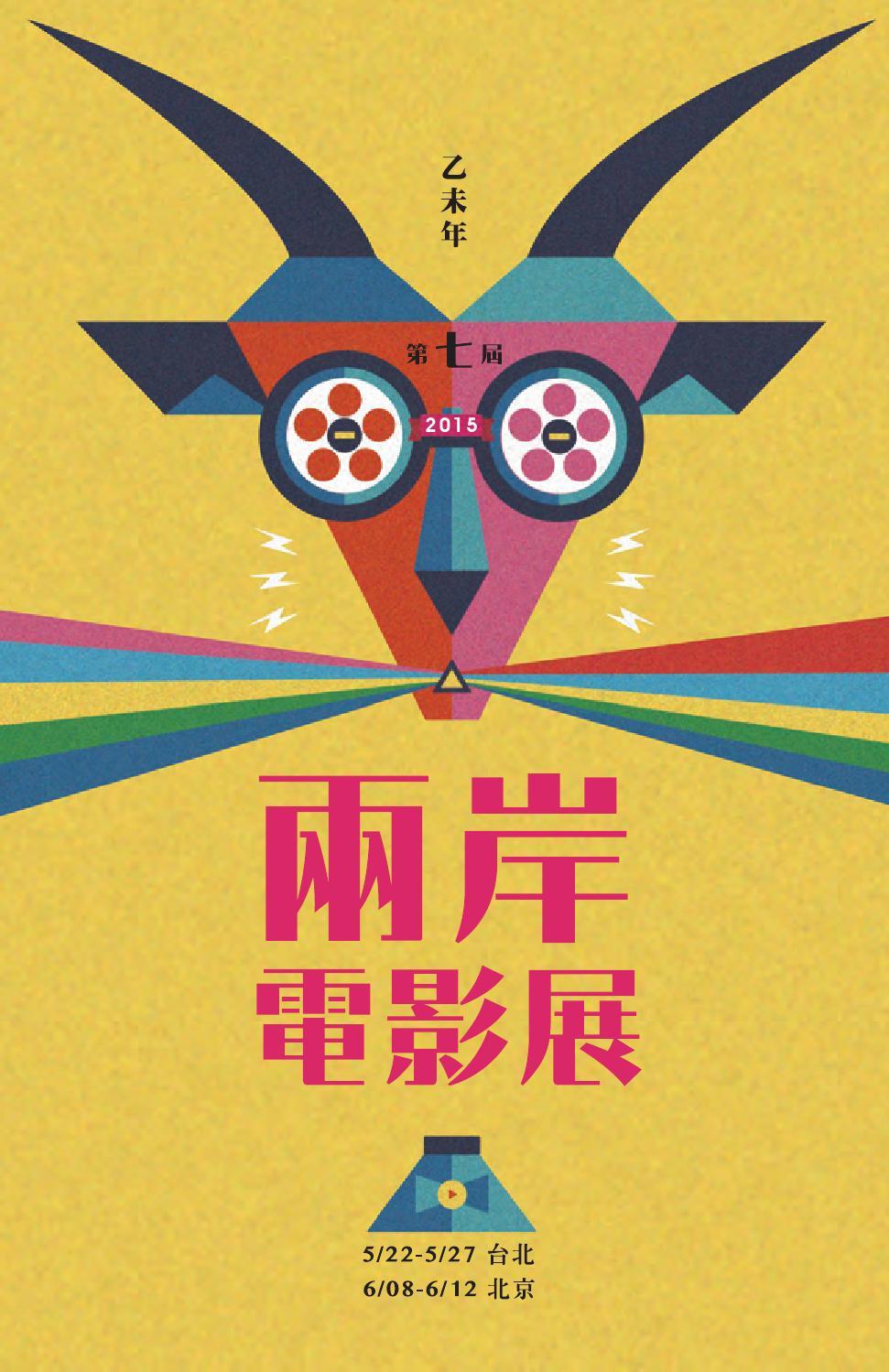 2015第七屆兩岸電影展-影展DM by 第八屆兩岸電影展 - Issuu