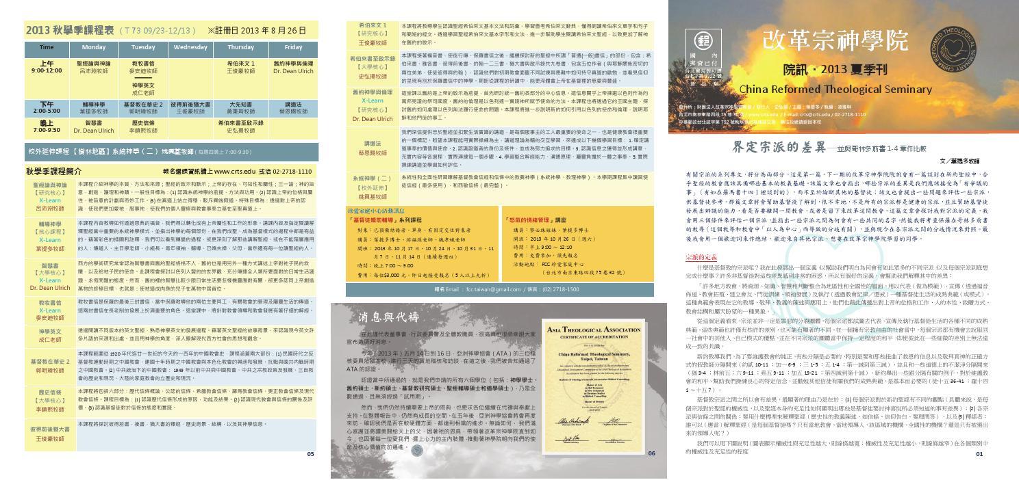 CRTS Bulletin 2013 Summer by CRTS改革宗神學院 - Issuu