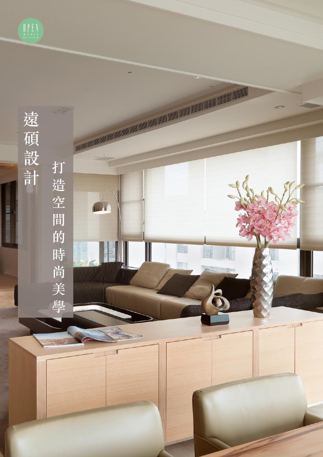 【遠碩設計】打造空間的時尚美學 by OPEN Design - Issuu