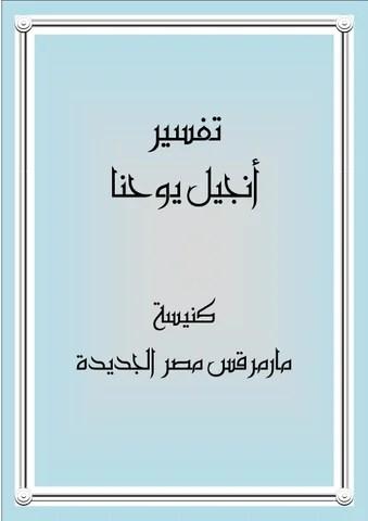 تفسير أنجيل يوحنا كنيسة مارمرقس مصر الجديدة By Osama