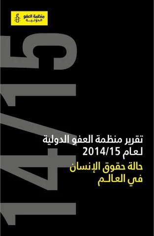 تقرير منظمة العفو 2014 2015 By Lotfi Ghazouani Issuu