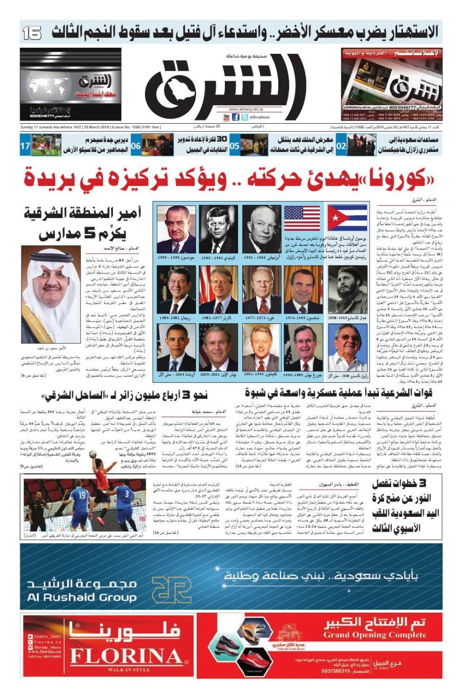 صحيفة الشرق العدد 1568 نسخة الرياض By صحيفة الشرق
