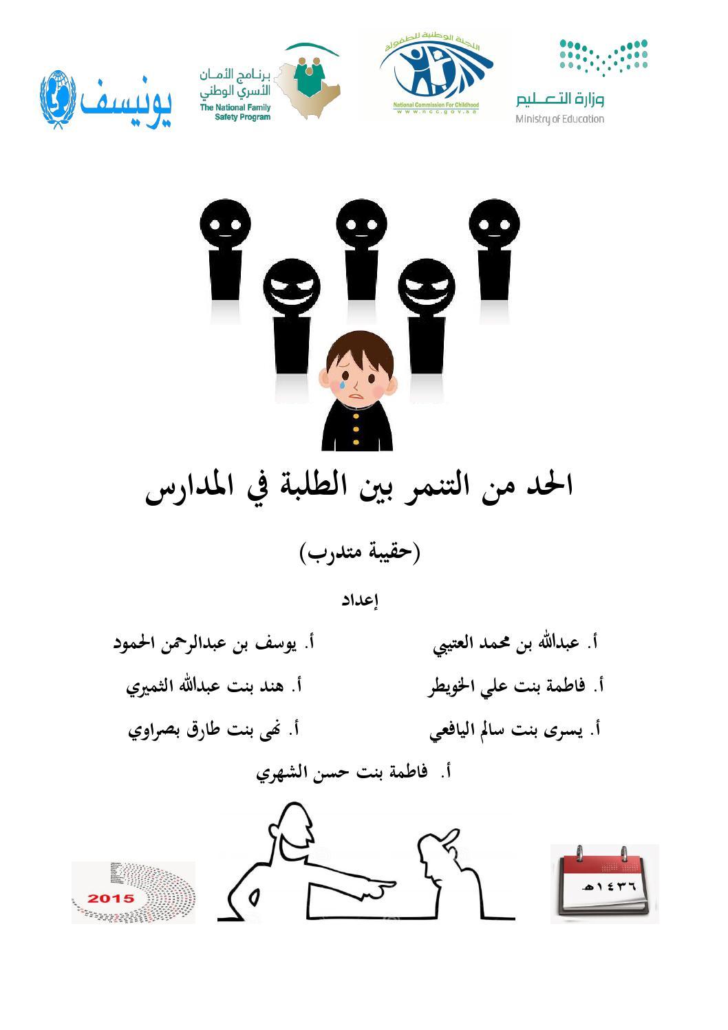 حقيبة المتدرب للحد من ظاهرة التنمر في المدارس By Maha 123 Issuu