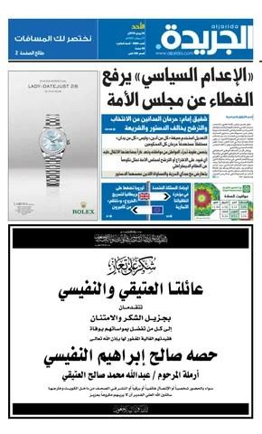 عدد الجريدة 26 يونيو 2016 By Aljarida Newspaper Issuu