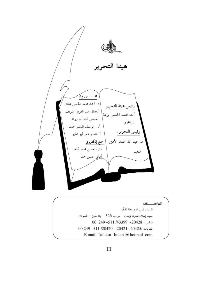 مجلة تفكر المجلد4العدد2 By Tafakkur Issuu