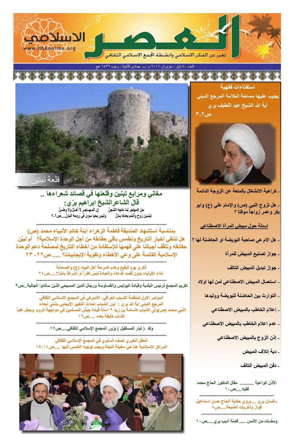 Islamic Times Issue 80 By Iiokonline Issuu