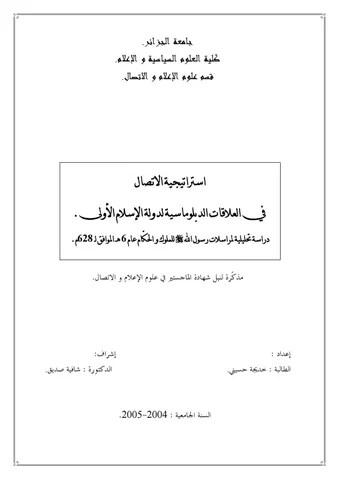 استراتيجية الاتصال في العلاقات الدبلوماسية لدولة الإسلام