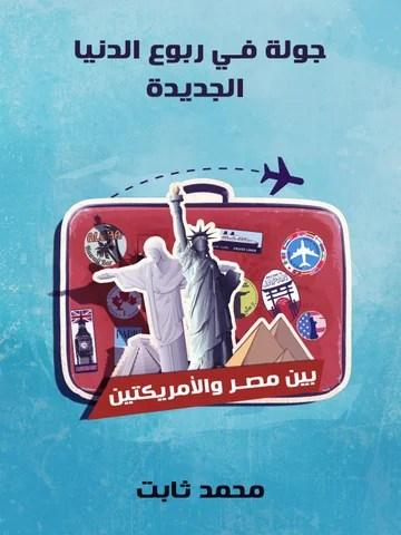 جولة في ربوع الدنيا محمد ثابت أدب الرحلات By Ireadpedia Issuu