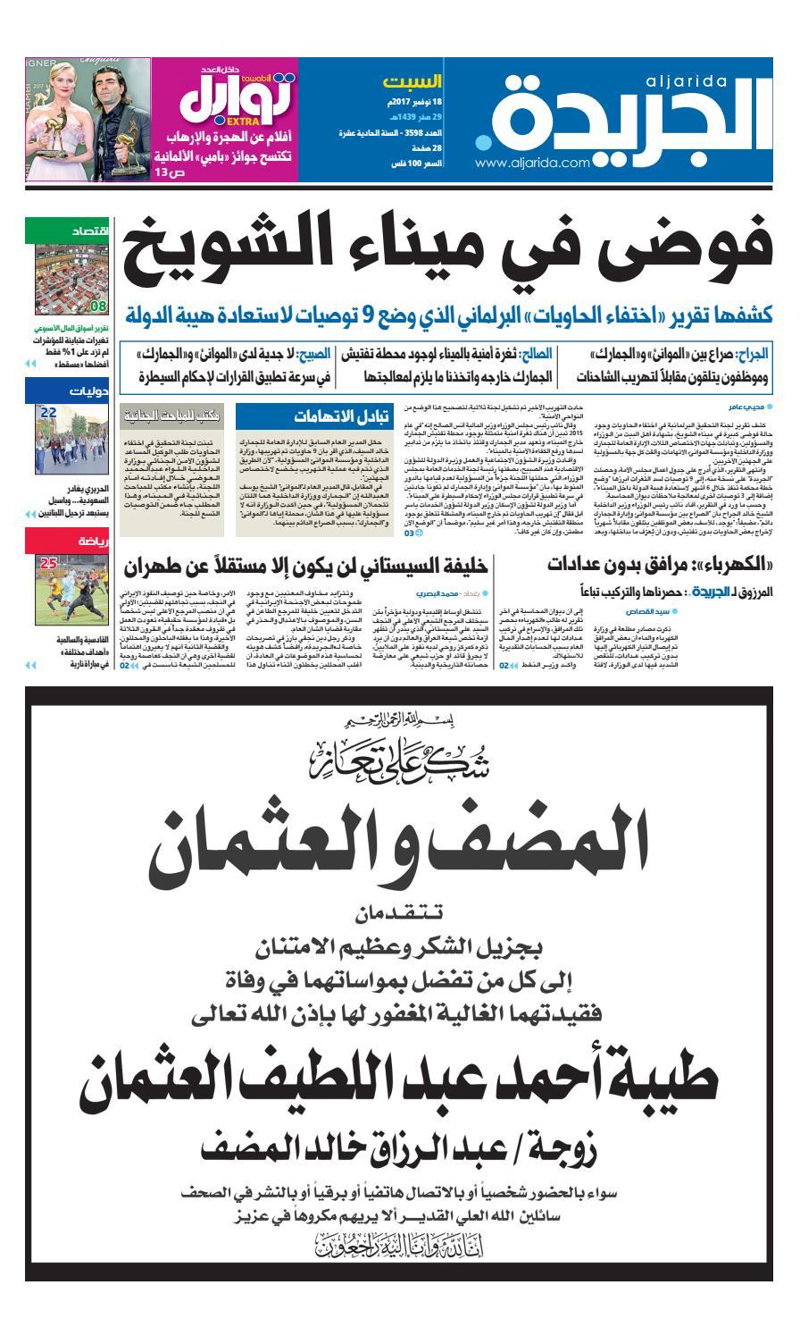 عدد الجريدة السبت 18 نوفمبر 2017 By Aljarida Newspaper Issuu