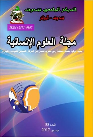 العدد الثالث لمجلة العلوم الإنسانية للمركز الجامعي تندوف By