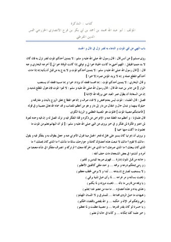 التذكرة By Islamic Library Issuu