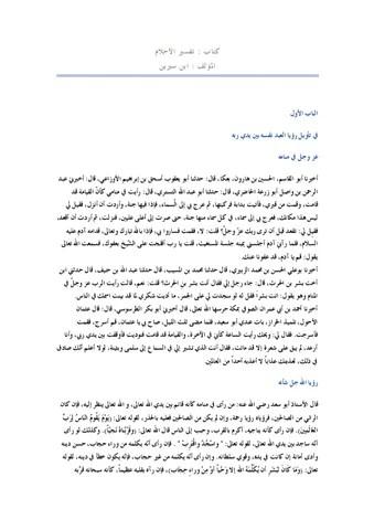 تفسير الأحلام By Islamic Library Issuu