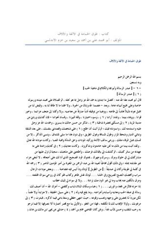 طوق الحمامة في الألفة والألاف By Islamic Library Issuu