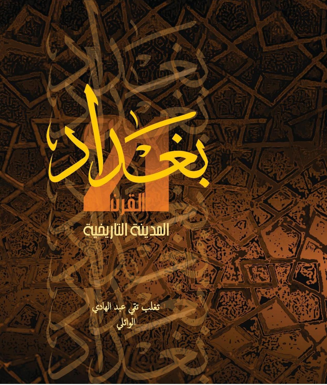 بغداد القرن الحادي والعشرين المدينة التاريخية 15
