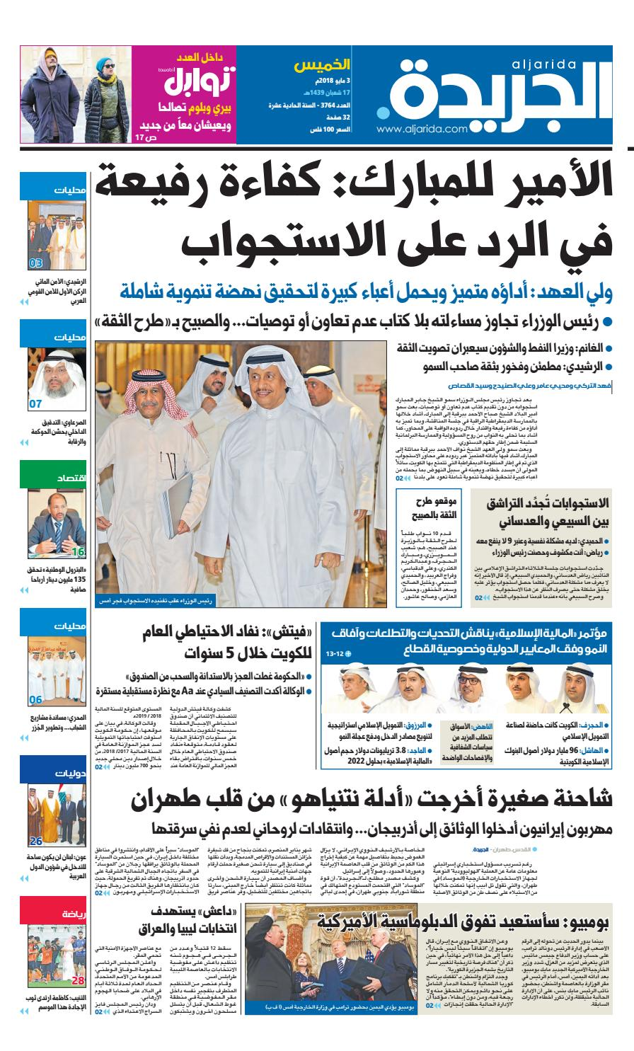 عدد الجريدة الخميس 03 مايو 2018 By Aljarida Newspaper Issuu