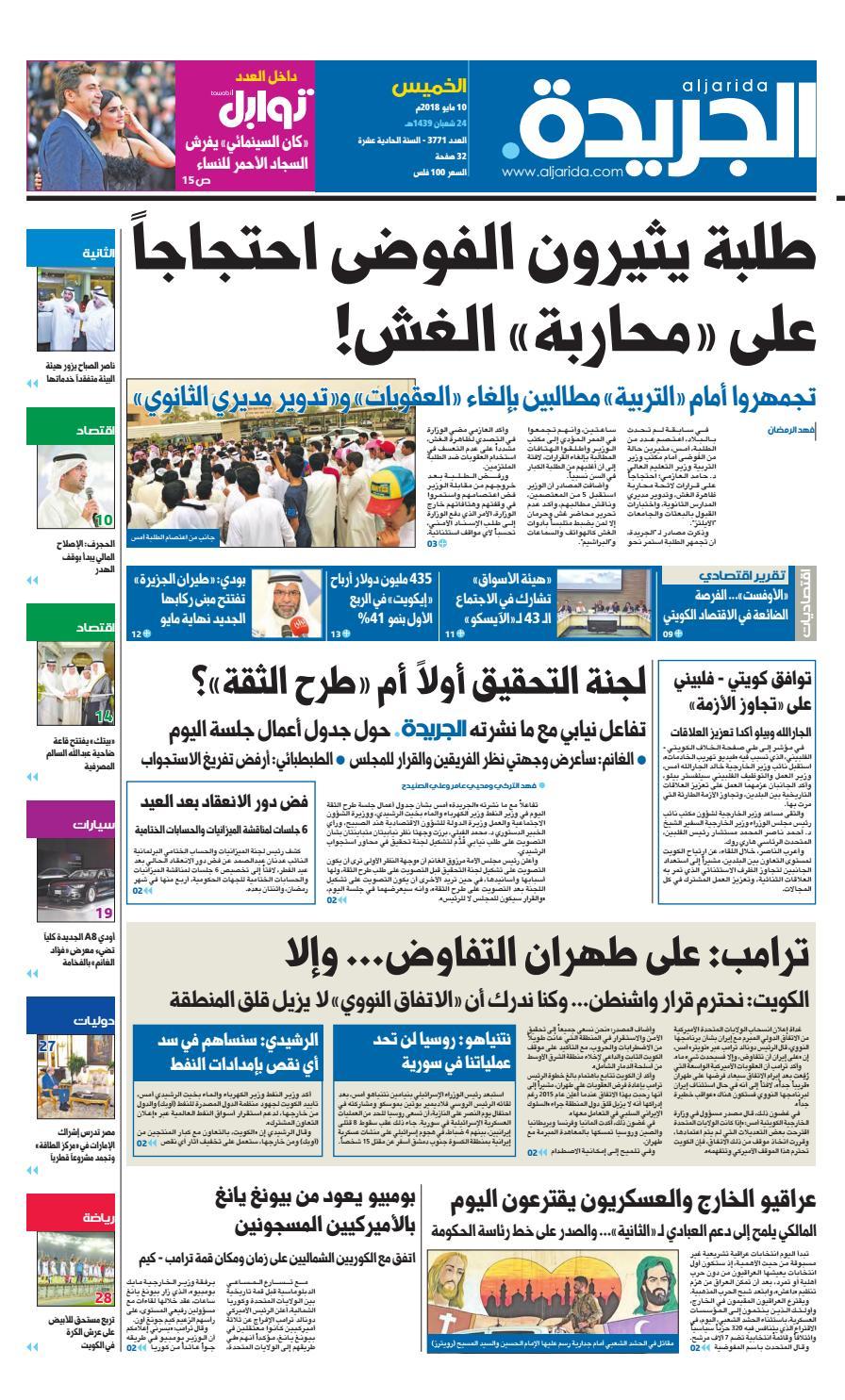عدد الجريدة الخميس 10 مايو 2018 By Aljarida Newspaper Issuu