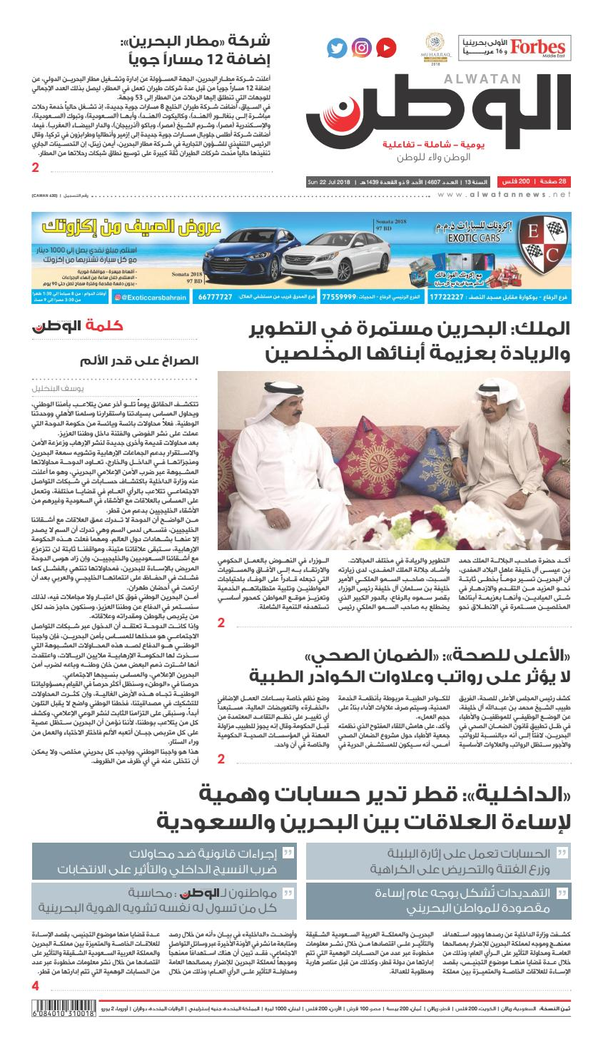 Alwatan 22 Jul 2018 By Alwatan Bh Issuu