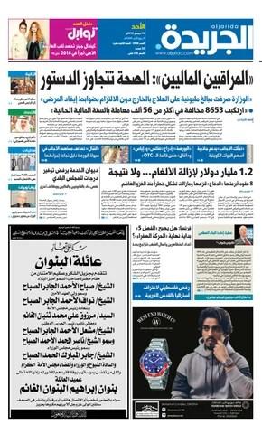 عدد الجريدة الأحد 16 ديسمبر 2018 By Aljarida Newspaper Issuu