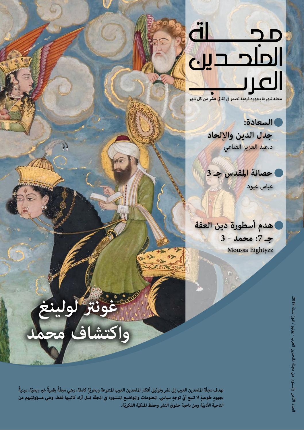 مجلة الملحدين العرب العدد الثامن والستون يوليو تموز 2018 By