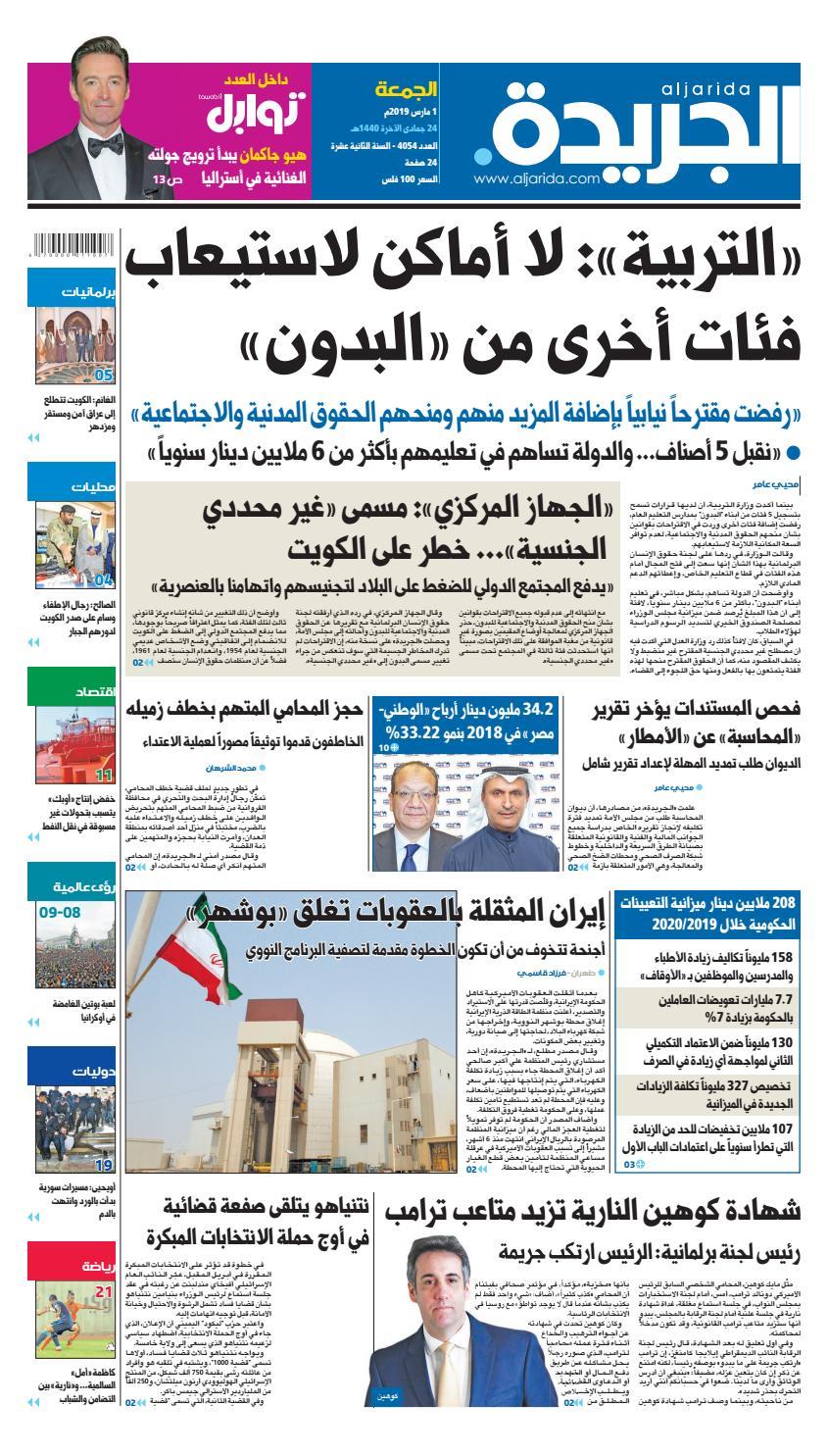 عدد الجريدة الجمعة 01 مارس 2019 By Aljarida Newspaper Issuu