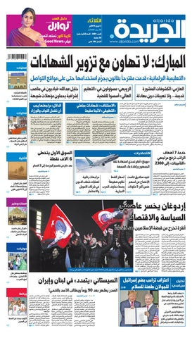 عدد الجريدة الثلاثاء 02 أبريل 2019 By Aljarida Newspaper Issuu