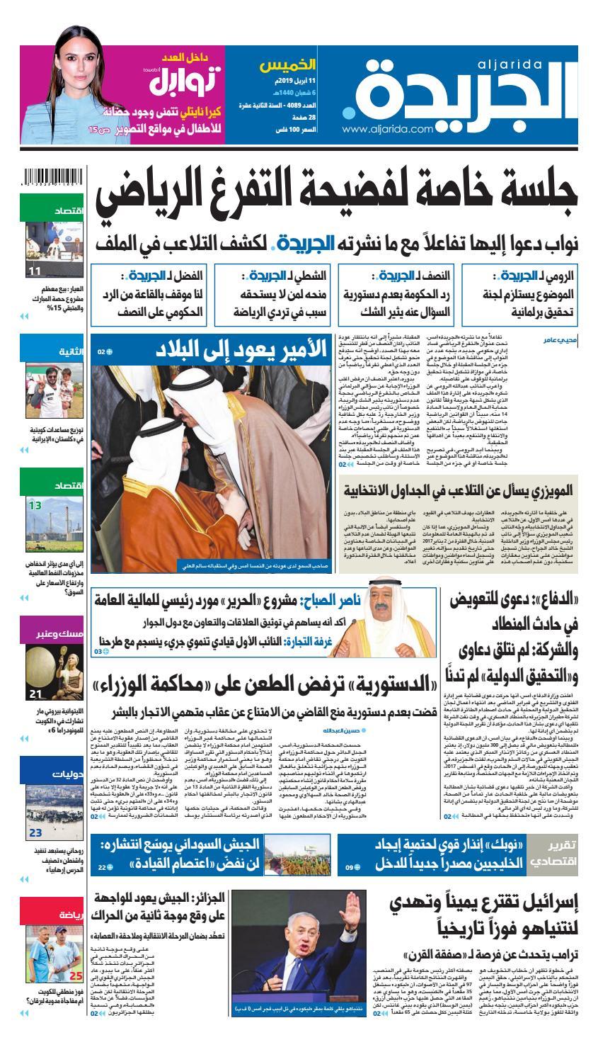 عدد الجريدة الخميس 11 أبريل 2019 By Aljarida Newspaper Issuu