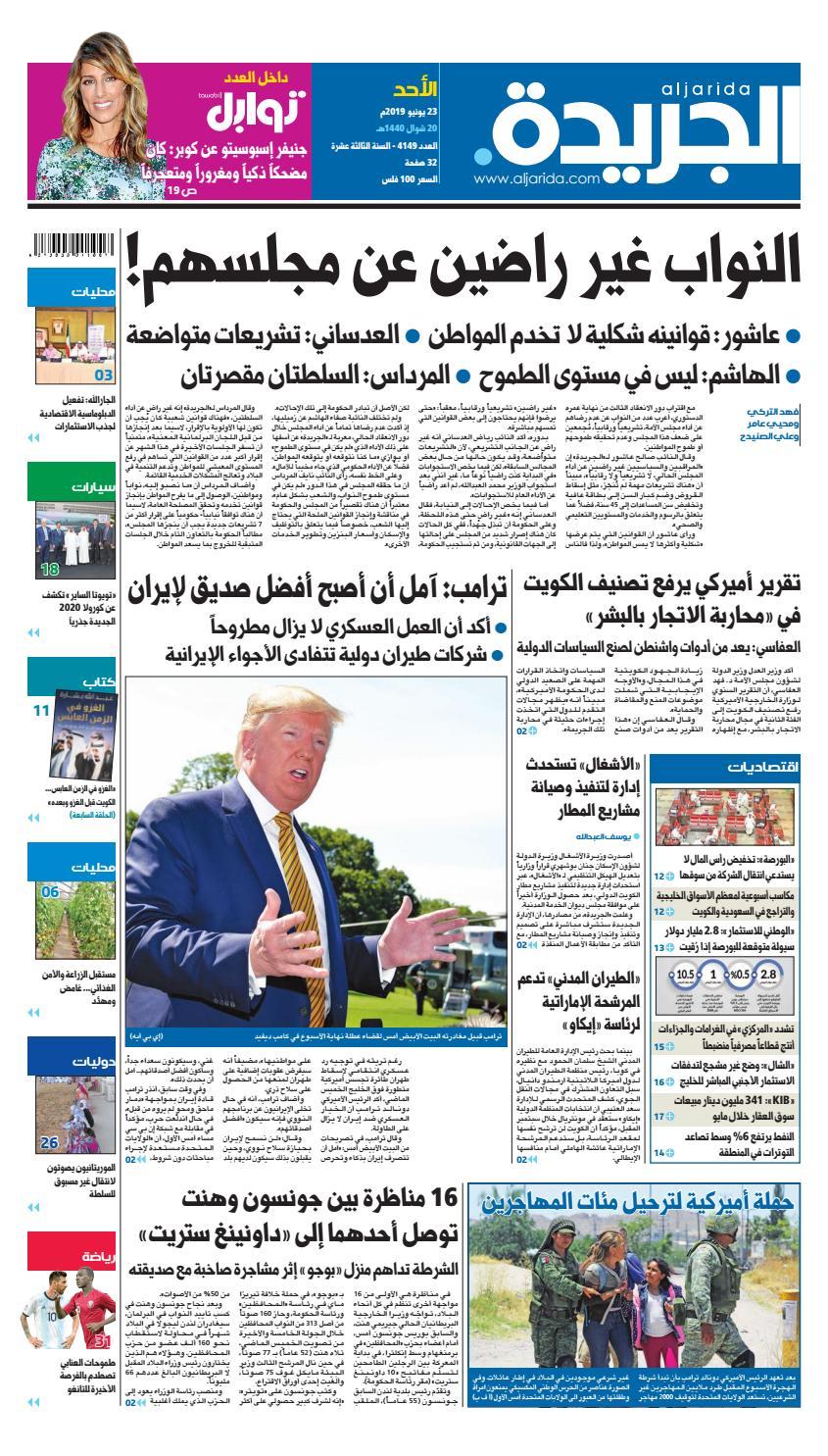 عدد الجريدة الأحد 23 يونيو 2019 By Aljarida Newspaper Issuu