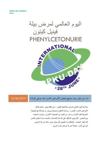 اليوم العالمي لمرض بيلة فينيل كيتون Phenylcetonurie By Khadija