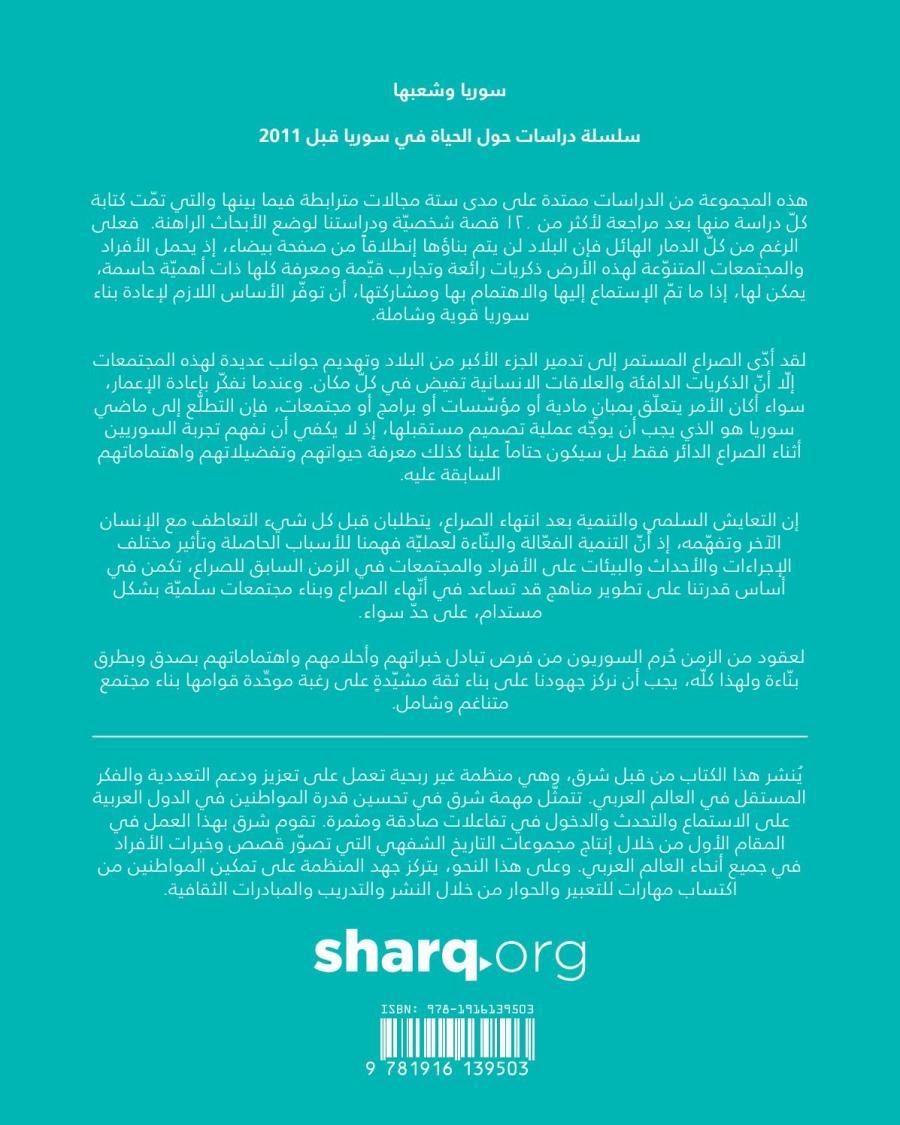 سوريا وشعبها سلسلة دراسات حول الحياة في سوريا قبل 2011 By