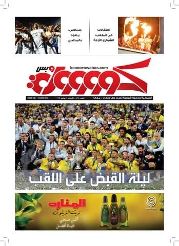 Koooora Wa Bas Issue 538 10 July 2019 By Koooora Wa Bas Issuu