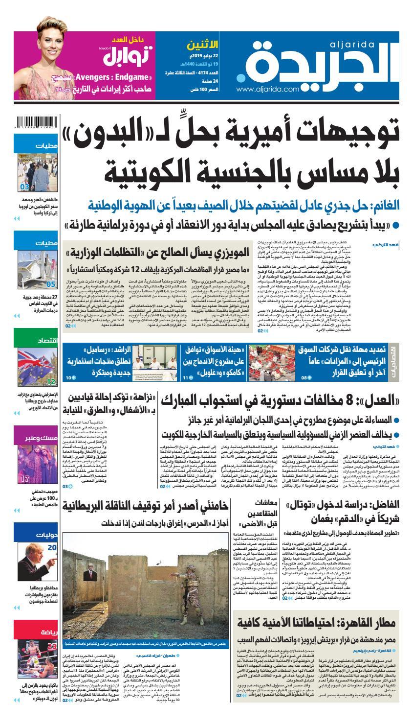 عدد الجريدة الأثنين 22 يوليو 2019 By Aljarida Newspaper Issuu