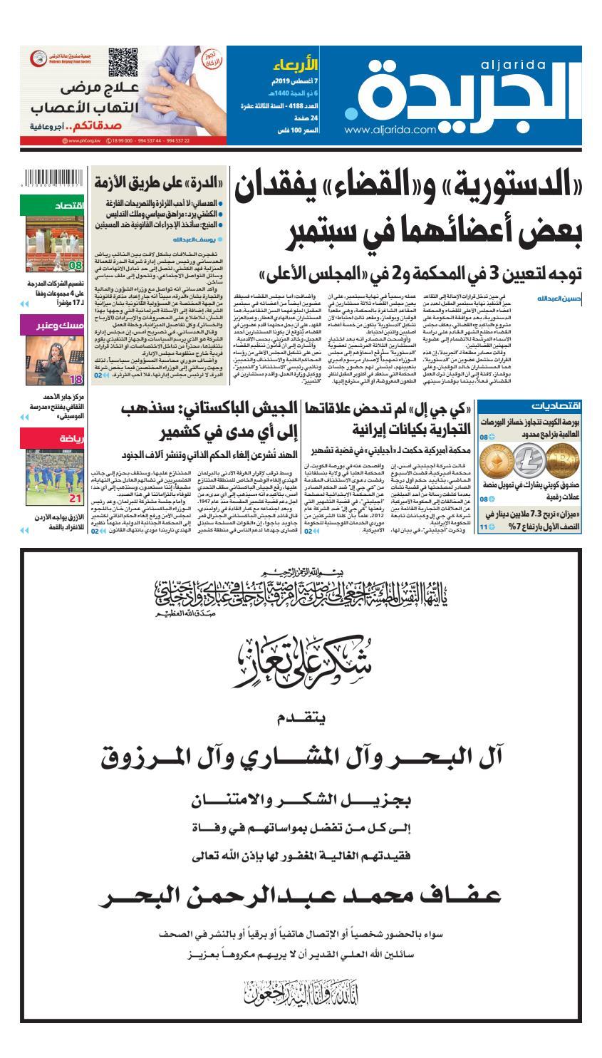 عدد الجريدة الأربعاء 07 أغسطس 2019 By Aljarida Newspaper Issuu